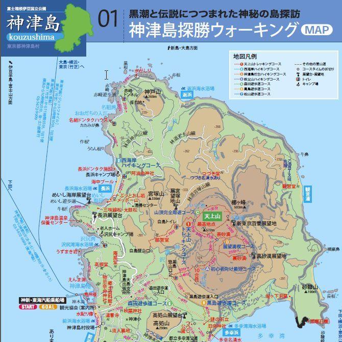 神津島探勝ウォーキング