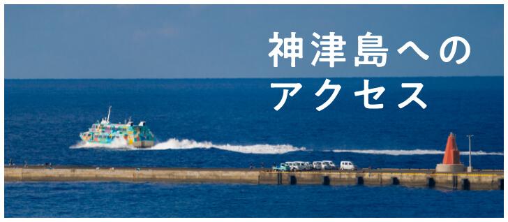 神津島へのアクセス