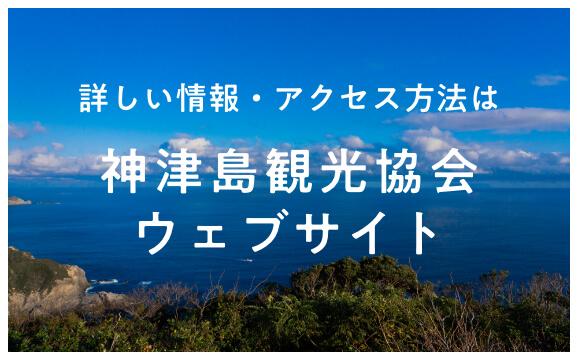詳しい情報・アクセス方法は神津島観光協会ウェブサイトへ