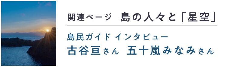 島民ガイドインタビュー 古谷亘さん 五十嵐みなみさん