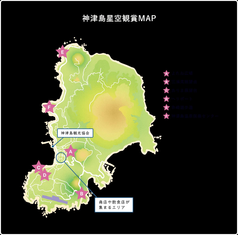 神津島星空観賞マップ