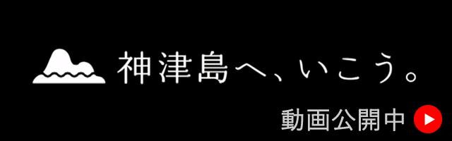 神津島へ、いこう。 動画公開中