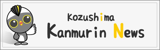 Kozushima Kanmurin News