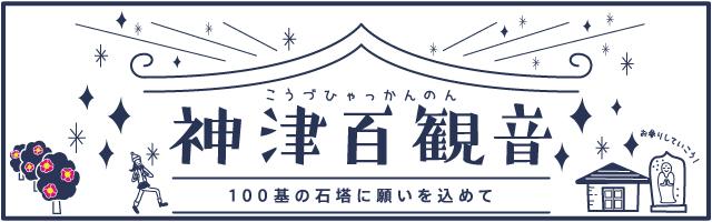 神津百観音