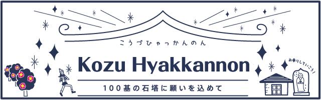 Kozu Hyakkannon