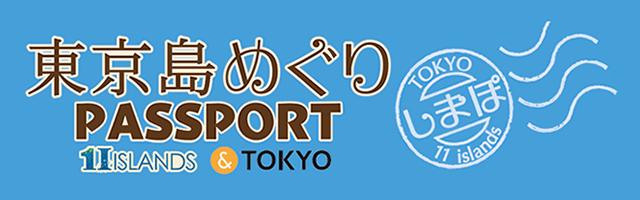 東京島めぐりPASSPORT