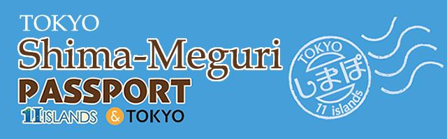 Tokyo Shima-MeguriPASSPORT