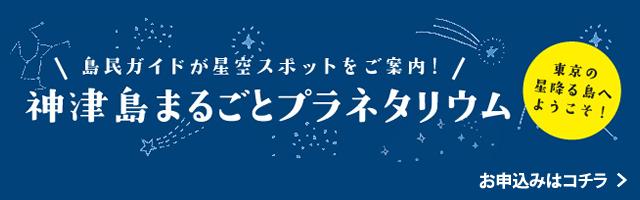 神津島まるごとプラネタリウム