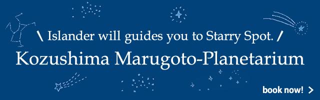 Kozushima Marugoto-Planetarium