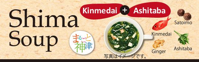 Shima Soup