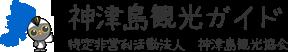 神津島観光ガイド