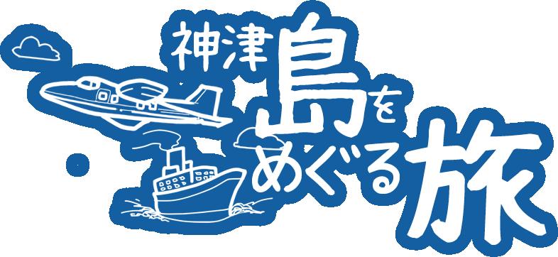 神津島をめぐるたびロゴ