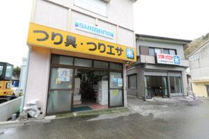 ㈲神津島製氷釣具店