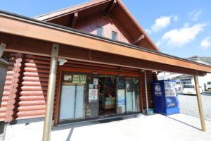 丸島土産店