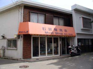 石田精肉店
